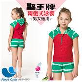 【Sain Sau】兒童俏皮小西瓜連帽短袖x短褲兩截式泳裝 A66405