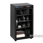 電子防潮箱HC110攝影器材單眼相機鏡頭收納櫃干燥櫃除濕箱wy父親節禮物