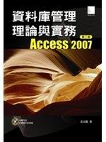 二手書博民逛書店《資料庫管理理論與實務-Access 2007(第二版)》 R2