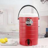 保溫桶商用奶茶桶開水桶涼茶桶16L 21L咖啡果汁豆漿飲料桶 NMS蘿莉小腳ㄚ