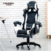 卡勒維電腦椅家用辦公椅游戲電競椅可躺椅子主播椅競技賽車椅igo『潮流世家』