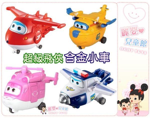 麗嬰兒童玩具館~超級飛俠super winner 隨車玩具-迷你合金小車.滑行車