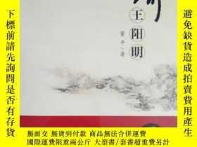 二手書博民逛書店罕見傳奇王陽明(未拆封)Y27077 董平 商務印書館