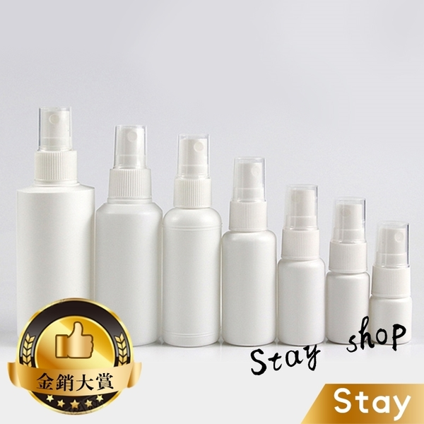 【Stay】酒精分裝瓶 HDPE材質 含噴頭 2號 30ml 隨身噴瓶 噴霧瓶分裝瓶 噴瓶 裝酒精 乾洗手【N51】