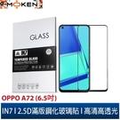 【默肯國際】IN7 OPPO A72 (6.5吋) 高清 高透光2.5D滿版9H鋼化玻璃保護貼 疏油疏水 鋼化膜