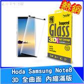 Hoda Samsung Note8 3D 全曲面 滿版 內縮 鋼化 玻璃貼 螢幕貼