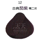 【挑染專用】彩靈EURO 彩色漂粉15g-12古典茄紫 [85911]