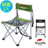 Naturehike 戶外靠背便攜式折疊椅 釣魚椅 2入組黑色+綠色