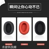 耳機套 WH-H900N耳罩耳機套wh900n耳機罩藍牙耳套100AAP配件頭戴式海綿H600A保護套MDR-100ABN耳機套 米家