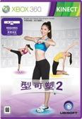 ★御玩家★XB3 Kinect 型可塑2(中文版)