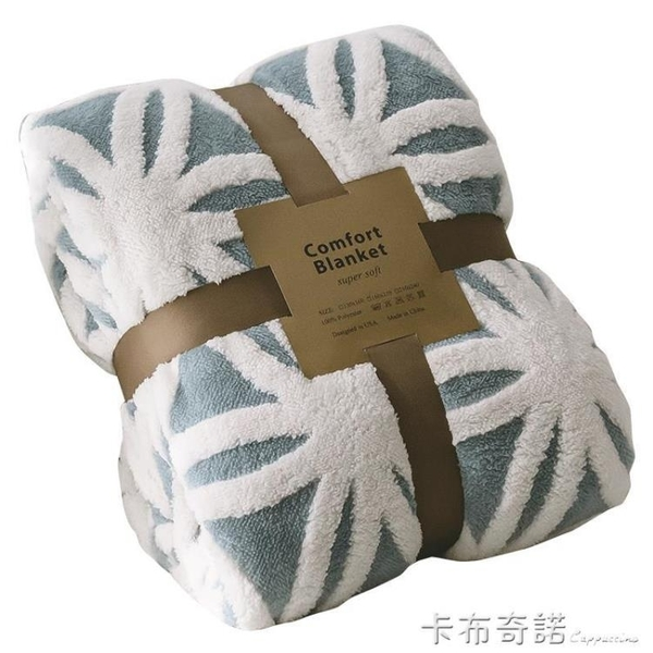 毛毯被子加厚珊瑚絨小毯子雙層單人冬季保暖床單法蘭絨冬用午睡毯 卡布奇諾HM