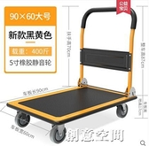 平板車搬運車拉貨車家用手推車便攜四輪摺疊拖車小推車拉貨輕便 NMS創意空間