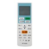北極熊國際牌專用冷氣遙控器 NP-8026