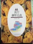(二手書)流行鋼琴名曲(41)