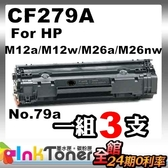 HP CF279A No.79A 相容環保碳粉匣 三支一組【適用】M12a/M12w/M26a/M26nw