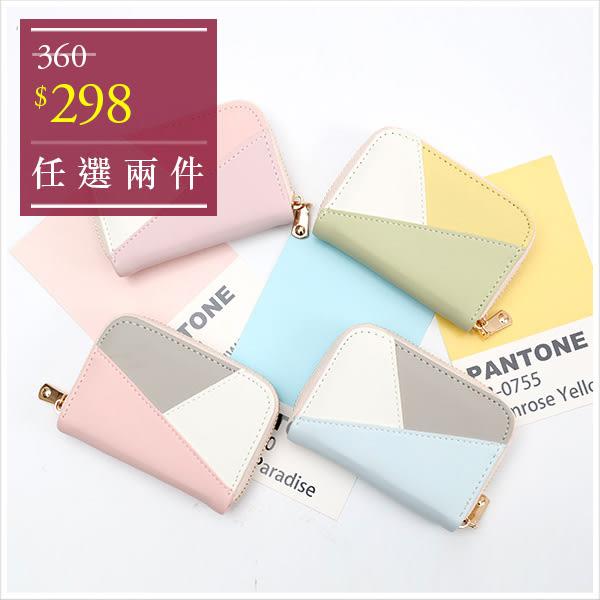 票卡夾-幾何拼色風琴票卡包/名片夾-共4色-A07070131-天藍小舖