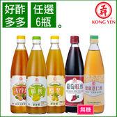 【工研酢】好酢多多-五種口味任選6瓶─(590ml‧果醋‧健康醋‧褐藻)