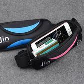運動腰包男女跑步手機包多功能防水迷你健身裝備小腰帶包時尚新款「Top3c」
