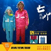 兒童雨衣套裝男童女童小學生大帽檐雨衣分體雙層加厚兒童雨衣套裝 萬聖節