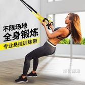拉力器懸掛式訓練帶拉力繩身體核心鍛煉家用健身器材男女彈阻帶四件套