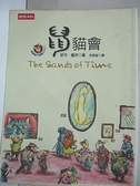 【書寶二手書T9/兒童文學_AT6】鼠貓會_作者:麥可.霍伊