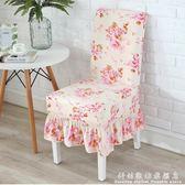 椅套家用彈力連身餐桌椅子套罩現代簡約凳子套罩酒店餐廳座椅套布藝 igo科炫數位
