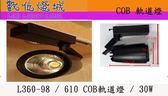 數位燈城 LED-Light-Link 【 L360-98 / 610 COB 軌道燈 / 30W / 黑色 / 黃光-白光 】