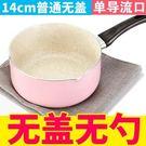 奶鍋-麥飯石奶鍋不黏鍋湯鍋寶寶輔食鍋泡面...