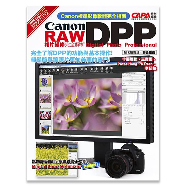 【客訂】【攝影工具書】最新版 Canon DPP RAW相片編修完全解析 屮Z6