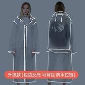 雨衣 透明成人外套男女潮時尚戶外徒步反光雨披長款全身防暴雨【免運】