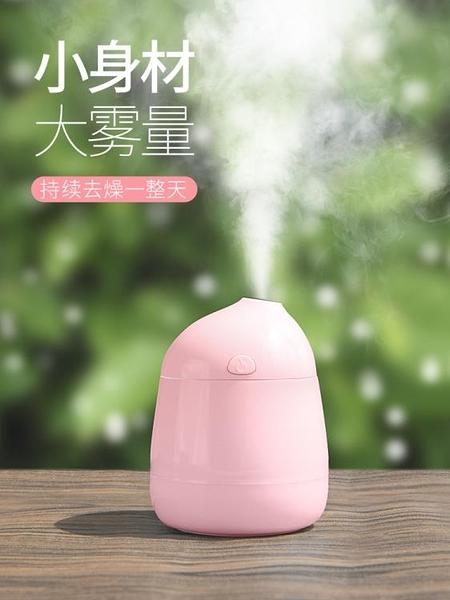 加濕器迷你usb家用靜音臥室嬰兒網紅香薰空氣補水噴霧 ATF青木鋪子