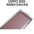OPPO R9s原廠書本式側掀皮套◆買一送一(不挑色)