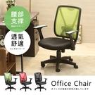 電腦椅 可收合扶手半網透氣辦公椅 椅子 電腦椅 辦公椅 工作椅 兒童椅 學生椅 CH048 誠田物集