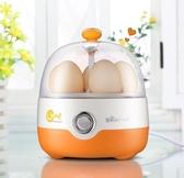 220V蒸蛋器自動斷電煮蛋機 家用小型早餐雞蛋羹神器igo