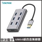 Esense 鋁合金7 Port USB3.0集線器 (01-EHB707) 免驅動/即插即用/擴充/連接多個裝置/大容量