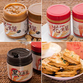 【新福源】花生醬 x1瓶 +【新福源】手工花生酥餅 x1盒