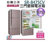 【信源】475L~台灣三洋SANLUX三門直流變頻冰箱《SR-B475CV 》