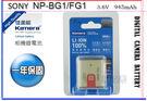 數配樂 Kamera Sony NP-BG1 NP-FG1 高品質鋰電池 W200 W220 W230 W270 W290 W300 WX1 WX10 T20 T100 GW77V 保固1年 BG1 FG1