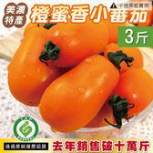 橙蜜香小蕃茄 美濃特產  3斤裝/箱  ( 高雄型農出品  限量鮮貨現出 )