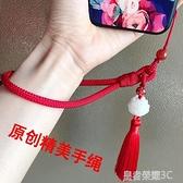 手機掛繩 短款手機掛繩結實牢固流蘇菩提瑪瑙掛件中國風手腕手繩 年終鉅惠