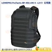 羅普 L217 Lowepro ProTactic BP 450 AW II 專業旅行者 雙肩後背相機包 多功能腰帶 公司貨