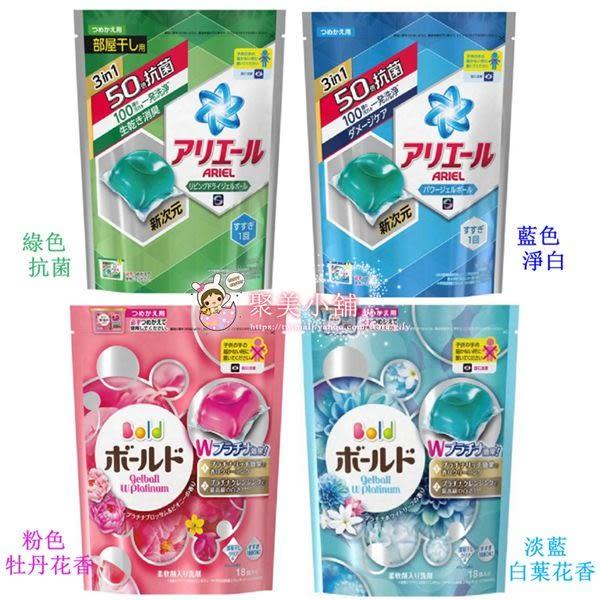 日本寶僑 P&G 第二代 3D洗衣膠球 洗衣膠球 洗衣凝膠球  四種可選  352g 18顆/補充包【聚美小舖】