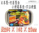 日本製-竹原製缶/烤盤/小烤箱專用-不沾...