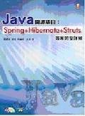 二手書博民逛書店《Java開源項目:Spring+Hibernate+Strut