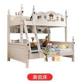 子母床 高低床子母床兒童床男女孩二層床實木上下鋪組合上下雙層床T