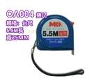 OA004 卷尺 5.5M*25mm台尺 鋼捲尺測量尺 MK捲尺米尺 捲尺 文公尺英呎量尺自動 台尺/公分/英寸
