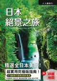 日本絕景之旅