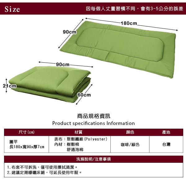 7cm單人床墊 日式床墊 學生床墊《純色防潑水7cm日式單人床墊》-台客嚴選