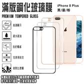 9H滿版 背面 亮面 5.5吋 iPhone 8 Plus/i8+ 背貼 鋼化玻璃保護貼/高清透/強化玻璃