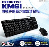 ~鼎立資訊~aibo Executive KM61 機械手感懸浮有線鍵盤滑鼠組